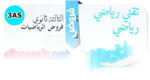 3as_MTM_dev