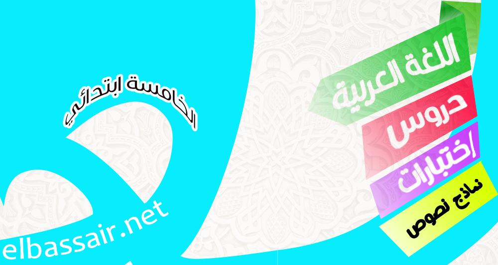 اللغة العربية الخامسة ابتدائي