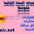 http://elbassair.net