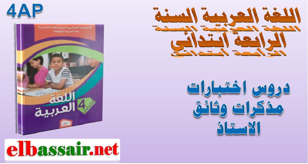 دليل استخدام كتاب الاستاذ اللغة العربية السنة الرابعة ابتدائي -الجيل الثاني  2018/2017 – عيون البصائر